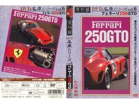 Car Series Vol.6 250 GTO Ferrari DVD name