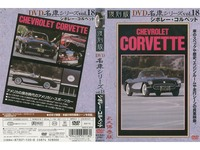 Chevrolet Corvette car DVD series Vol 18