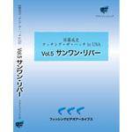 佐藤成史マッチング・ザ・ハッチin USA Vol.5 サンワン・リバー