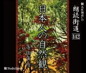 Torahiko Terada, reading road, view of nature in Japanese