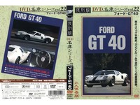 DVD name car Series Vol 22 Ford GT 40