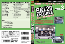 Succeeded オーバーホール & tune-up VOL.3 engine disassembly and assemble ( Nissan L28 ) Reprint Edition maintenance series 2007 Japan