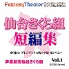 Sendai Sakura gumi short edit company