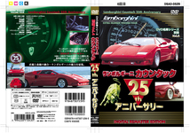 Name car serie bessatsu VOL. 4 ランボルギーニ Countach 25 th anniversary