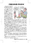 Ancestors, love not in Okinawa