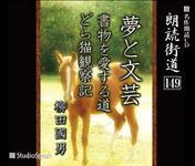 Kunio Yanagita read road dreams and literary works