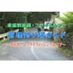"""""""Tanzawa ホームフライフィッシング area natural rivers and fly and lure managed fishing guide >"""