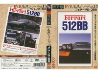 DVD name car Series Vol 13 Ferrari 512 BB