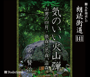 "Reading road Miyazawa Kenji's ""damn good volcanic bombs"""