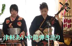 Tsugaru shamisen flow stars album