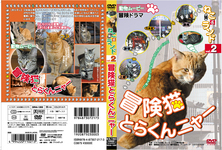 Neko (CAT) various land 2 adventure cat Tiger swallow Meow