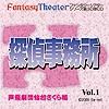 Detective Office No. 9 story gokaicho of fire