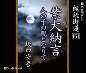 Reading road 'purple dainagon Sakaguchi Xian Shingo