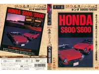 DVD name car Series Vol.2 Honda S800/S600