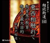 Reading road education educator Inazo Nitobe