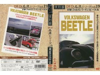 DVD name car Series Vol 19 VW ( folkus wagon ) beetle