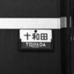 "Ride the express ""towada 54 No."