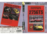 DVD name car Series Vol 12 Ferrari 275 GTS