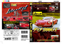Name car serie bessatsu VOL, 7 Dino 206 GT (フェラーリ)