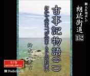 "Reading road, ""story of the Kojiki [04] exotic guest, snake room miekichi Suzuki"