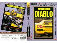 Lamborghini Diablo name DVD series Vol 11
