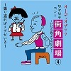 Good riddles controller Street Theater 4-rug buying ズラかって-