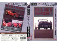 DVD name car Series Vol 24 MG, B, midget