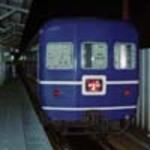 """Express ' Yu-zuru No. 7 """"ride"""