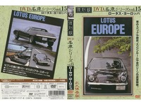 Lotus Europa DVD name vehicles series, Vol 15