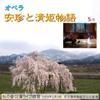 Opera Xian Jin and Qing Princess story 5 / 9
