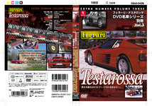 Name car serie supplemental VOL. 3 Ferrari Testarossa