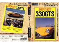 DVD name car Series Vol 7 Ferrari 330 GTS