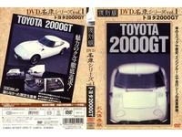 2000 GT Toyota DVD name car Series Vol.1