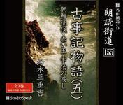 "Road reading ""the story of the Kojiki [13] red ball' Suzuki miekichi"