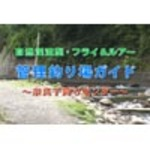 [Nara fishing centers > natural rivers and fly and lure managed fishing guide