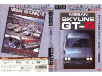 DVD name car Series Vol.5 skyline GT-R ( hakosuka )
