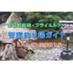 Natural rivers and fly and lure managed fishing guide [enviable tanzawa-ōyama made mountain stream fishing >
