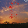 [Classical album: solo and Michio Kai (all 33 songs)
