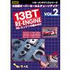 太田屋 분해 및 튠업 VOL.2 13BT RE 엔진 組み付け 전재 카 유지 관리 시리즈 2007 일본