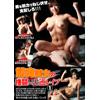 筋肉美女の格闘M男逆レイプ 1
