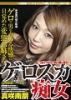 Human collapse series 05 ゲロスカ slut woman Masaki Minami Tomoko-loud phlegm, pantyhose and then brackets gyro sadism, ゲロチュー, bulimic puke-