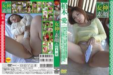 女神の素顔 柏木愛 EVDV-52009