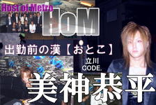 """HoM"" 弐 出勤前の漢【おとこ】 立川CODE. 美神恭平"