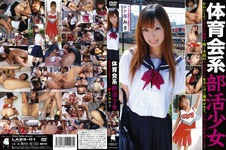 Sports Council of extracurricular activities girl Chia of Misato (LABS-01)