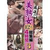 Carefully selected! Beauty MILF pussy 12 four-hour omnibus 3