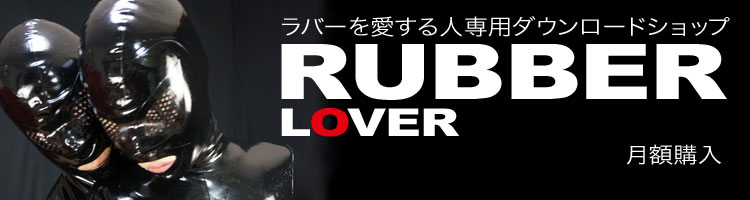 Rubber Lover バナー