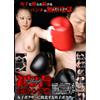 被虐ボクシング1 女子ボクサーに敗北する男子ボクサー