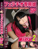 [New 5/2014 02 on sale] daughter SP Mina2 dedicated blowjob hentai girls