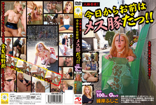 [Latest] personality denial!  Female pigs from today you are gone! Minegishi Fuji.