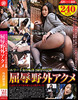 [New 6/2014 6, release: elite woman fell 240 min recording humiliation outdoors Acme Takeuchi SAE, Rina